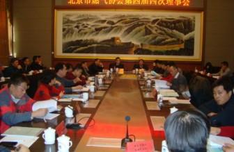 北京市燃气协会第四届四次理事会会议纪要
