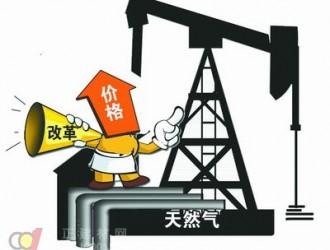 发改委:将深化电力、天然气等领域价格改革
