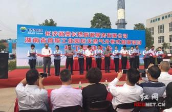 湖南首个工业园区天然气分布式能源项目在浏阳经开区开工