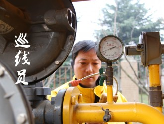 新奥燃气公司加大巡防力度确保春节用气安全
