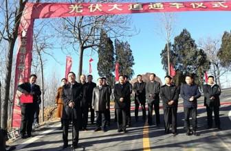 十一科技:全国首条光伏大道在河南巩义运行