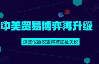 中美贸易博弈再升级 这些仪器仪表将被加征关
