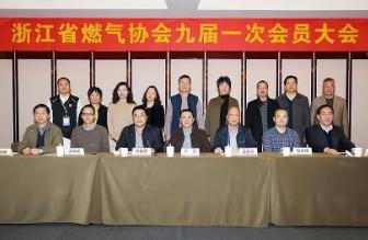 浙江省燃气协会九届一次会员代表大会在杭州召开
