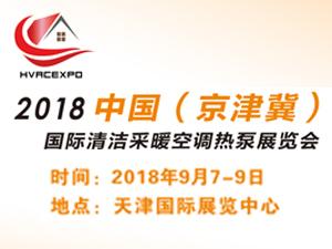 2018京津冀国际清洁采暖空调热泵展览会