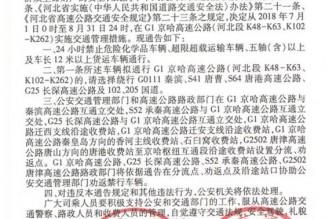 注意:7月1日起,G1京哈高速公路河北段将禁行危化品运输车辆通行、、