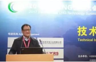 郭宗华:抓住历史机遇,开创天然气发展新时代
