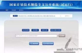 国家计量技术规范公开上线,用户可免费查阅和下载