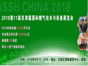 2018京津冀国际燃气技术与设备展览会