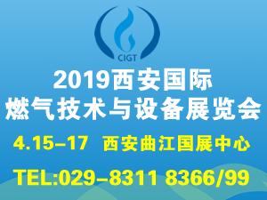 2019中国西安供热计量与燃气技术设备展览会