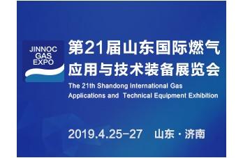 第21届山东国际燃气应用与技术装备展览会