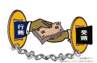 阳谷一天然气公司向官员行贿被处罚款 涉事人员被判刑