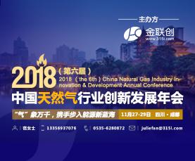 预告:金联创·2018(第六届)中国天然气行业创新发展年会