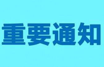 中国城市燃气协会关于召开2019年工作会的通知