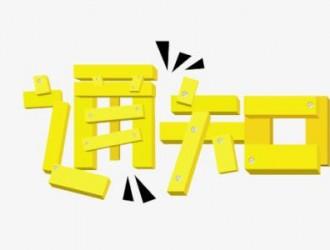 中国城市燃气协会关于2019年培训计划的通知