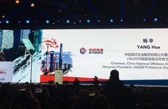 第十九届国际液化天然气(LNG)会议在上海召开