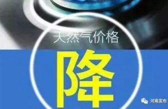 北京市非居民气价5月起下调 工商业用气单价降0.1元