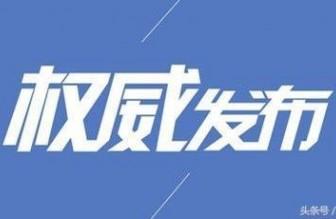 中国城市燃气协会关于召开城市燃气储调峰设施建与运营务实研讨会的预通知