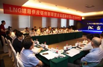 国内首个LNG罐箱供应链创新联盟在济南成立