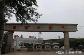 """泰荣天然气参加第二十届""""中国国际天然气车船加气站设备展览会"""""""