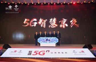 北京联通5G生态合作伙伴大会在京交会成功举办