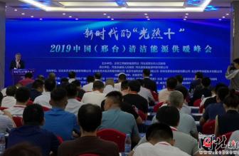 中国(邢台)清洁能源供暖峰会在威县召开