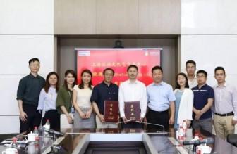 上海石油天然气交易中心与新泰能源签署战略合作协议