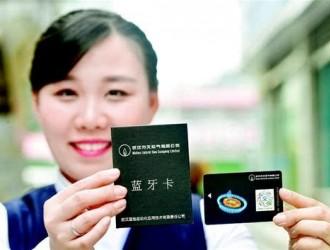 江城免圈存的天然气蓝牙卡发售了