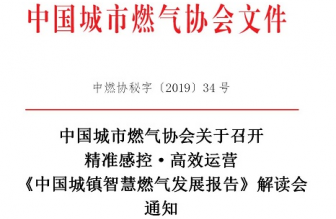 中国城市燃气协会关于召开精准感控·高效运营《中国城镇智慧燃气发展报告》解读会通知