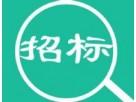 江山市江城管道燃气有限公司关于江山江城管道燃气有限公司燃气表采购入围的非政府采购招标公告(第二次)