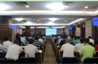 广东省石油燃气流通行业安全管理和加油站在线监控系统建设培训班顺利举办