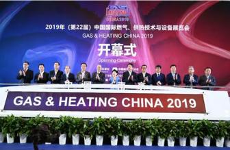 共促中国燃气事业健康发展 2019年中国燃气发展论坛 在江苏省南京盛达开幕