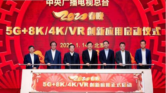 中央广播电视总台2020年春晚将应用5G、8K等创新技术