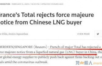 道达尔表示将拒绝收到中国液化天然气(LNG)买家的不可抗力通知