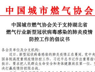 中国城市燃气协会关于支持湖北省燃气行业新型冠状病毒感染的肺炎疫情防控工作的倡议书