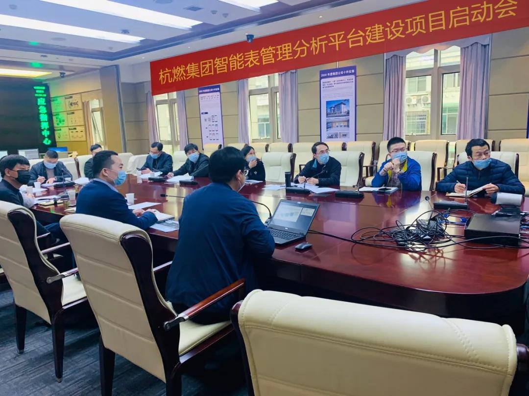 智启物联,杭州燃气携手金卡智能启动IoT采集管理分析平台建设项目
