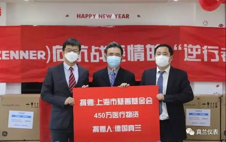 德国真兰(ZENNER)捐赠价值450万元医疗设备,驰援中国防疫阻击战!