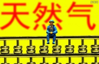 广汇启东LNG接收站项目进展顺利 明年一季度投用