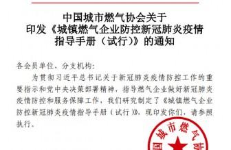 中国城市燃气协会关于印发《城镇燃气企业防控新冠肺炎疫情指导手册(试行)》的通知