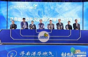科技驱动+文化根植,济南港华释放智慧燃气发展新势能