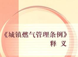 《安徽省城镇燃气管理条例(释义)》编辑启动会在合肥燃气集团举行