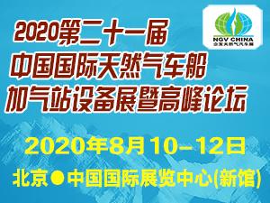 2020第二十一届中国国际天然气车船、加气站设备展览会暨论坛