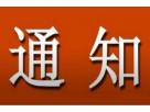 临邑县理合务镇人民政府2020年度清洁供暖燃气壁挂炉等设备采购