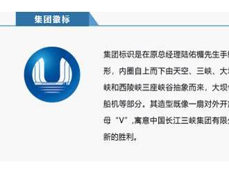 湖北能源集团股份有限公司企业文化