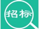 丰台站改建工程热源接引项目(燃气改造工程)招标公告