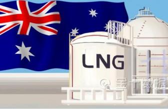 澳洲迎坏消息:天然气对华出口暴跌23%!美国多达75个订单遭取消