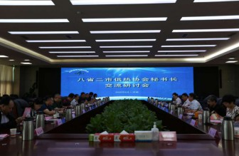 八省二市供热协会秘书长交流研讨会第二次会议在山东济南召开