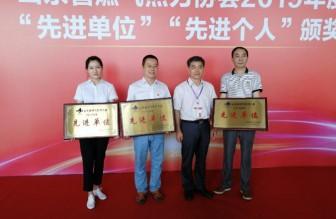 """济南市燃气行业协会喜获省燃协""""先进单位、先进个人""""荣誉称号"""