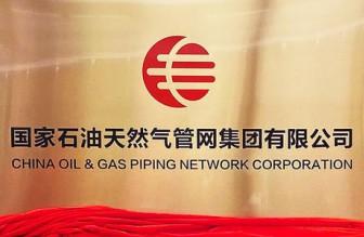 这是首个以市场化方式融入国家管网集团的省级天然气管网,标志国家管网集团组建迈入新阶段