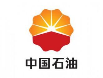 中国石油天然气集团公司位于四川省南部的页岩气基地的重要组成部分