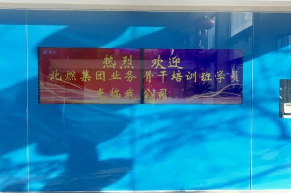 """第三期""""2020年北京燃气集团户内运行工业务骨干培训班"""""""